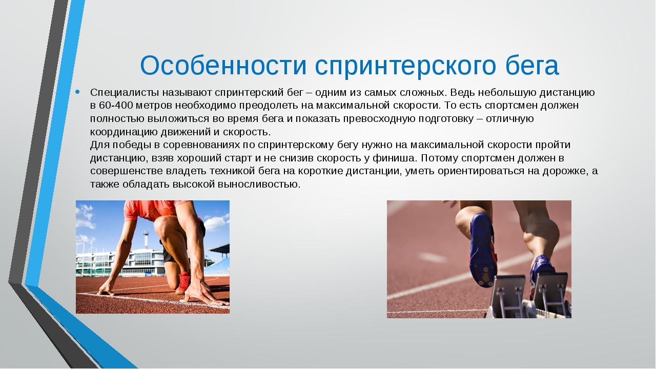 Особенности спринтерского бега Специалисты называют спринтерский бег – одним...
