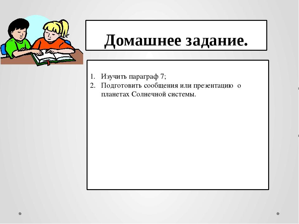 Домашнее задание. Изучить параграф 7; Подготовить сообщения или презентацию о...