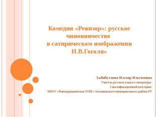 Комедия «Ревизор»: русское чиновничество в сатирическом изображении Н.В.Гогол