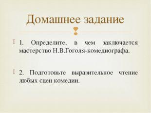 1. Определите, в чем заключается мастерство Н.В.Гоголя-комедиографа. 2. Подго
