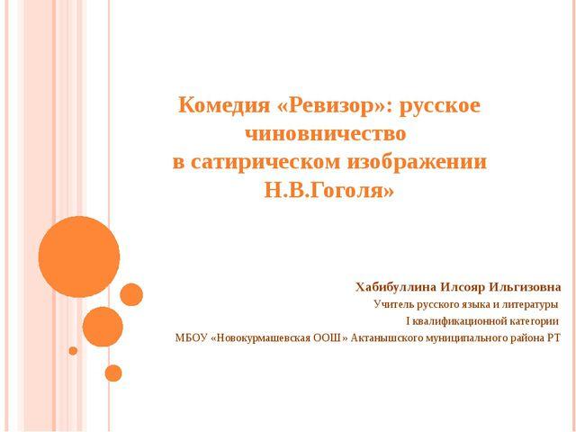 Комедия «Ревизор»: русское чиновничество в сатирическом изображении Н.В.Гогол...