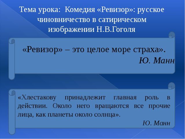 «Ревизор» – это целое море страха». Ю. Манн «Хлестакову принадлежит главная...
