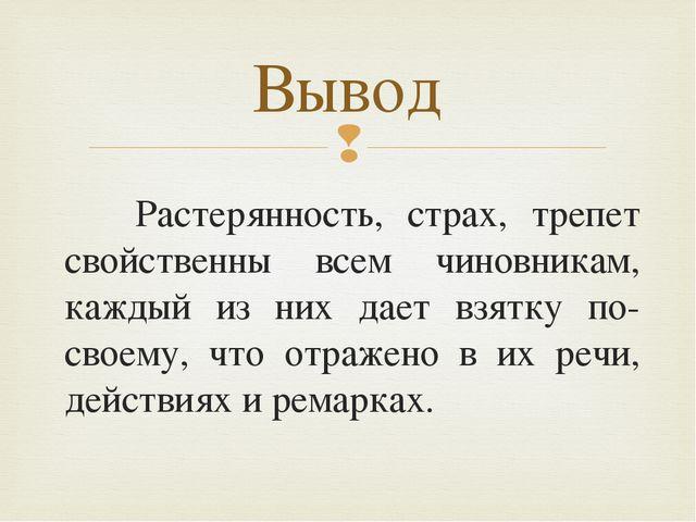 Растерянность, страх, трепет свойственны всем чиновникам, каждый из них дает...