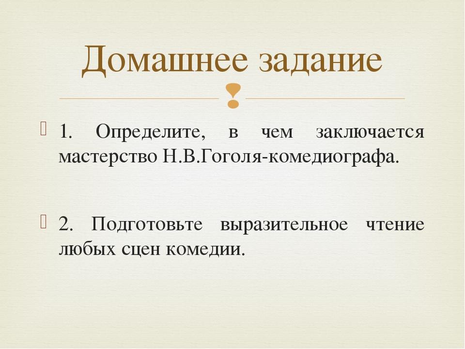 1. Определите, в чем заключается мастерство Н.В.Гоголя-комедиографа. 2. Подго...