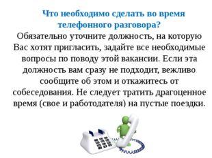 Что необходимо сделать во время телефонного разговора? Обязательно уточните д