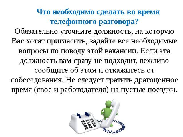 Что необходимо сделать во время телефонного разговора? Обязательно уточните д...