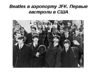Beatles в аэропорту JFK. Первые гастроли в США