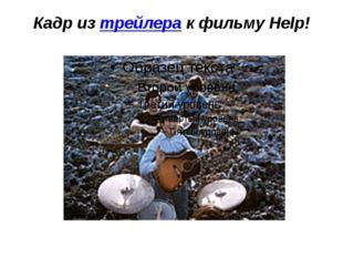 Кадр из трейлера к фильму Help!