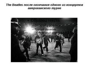 The Beatles после окончания одного из концертов американского турне