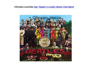 Обложка альбома Sgt. Pepper's Lonely Hearts Club Band