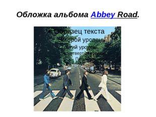 Обложка альбома Abbey Road.