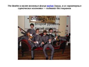 The Beatles в музее восковых фигур мадам Тюссо, в их характерных сценических