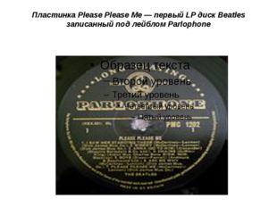 Пластинка Please Please Me — первый LP диск Beatles записанный под лейблом Pa
