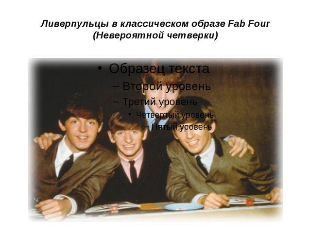 Ливерпульцы в классическом образе Fab Four (Невероятной четверки)