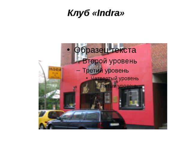 Клуб «Indra»