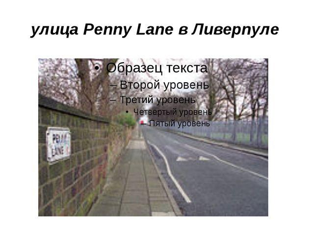 улица Penny Lane в Ливерпуле