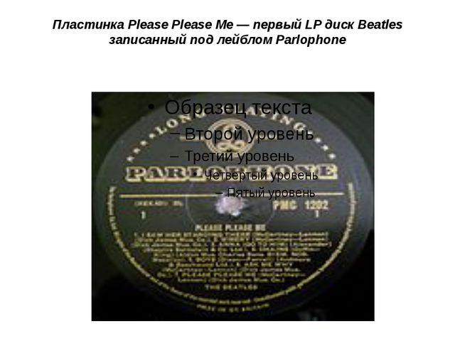 Пластинка Please Please Me — первый LP диск Beatles записанный под лейблом Pa...