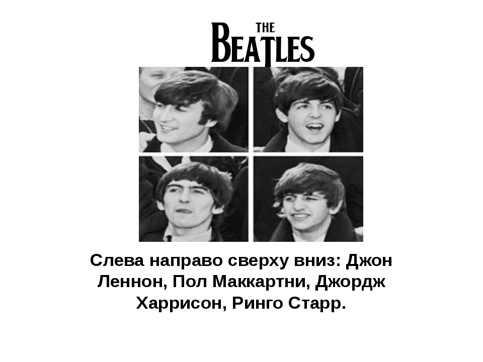 Слева направо сверху вниз: Джон Леннон, Пол Маккартни, Джордж Харрисон, Ринг...
