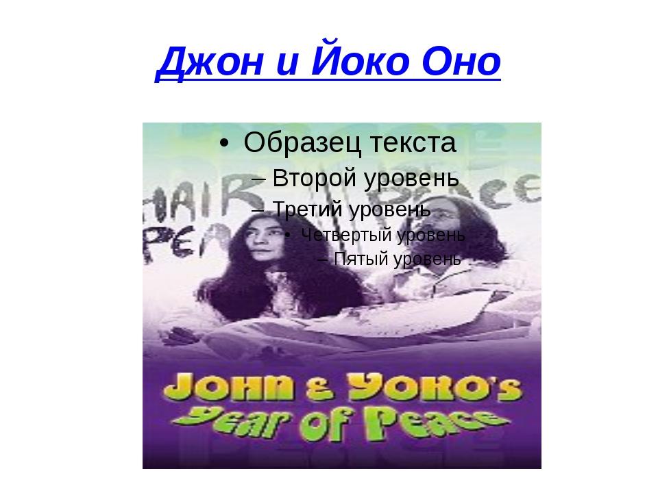 Джон и Йоко Оно