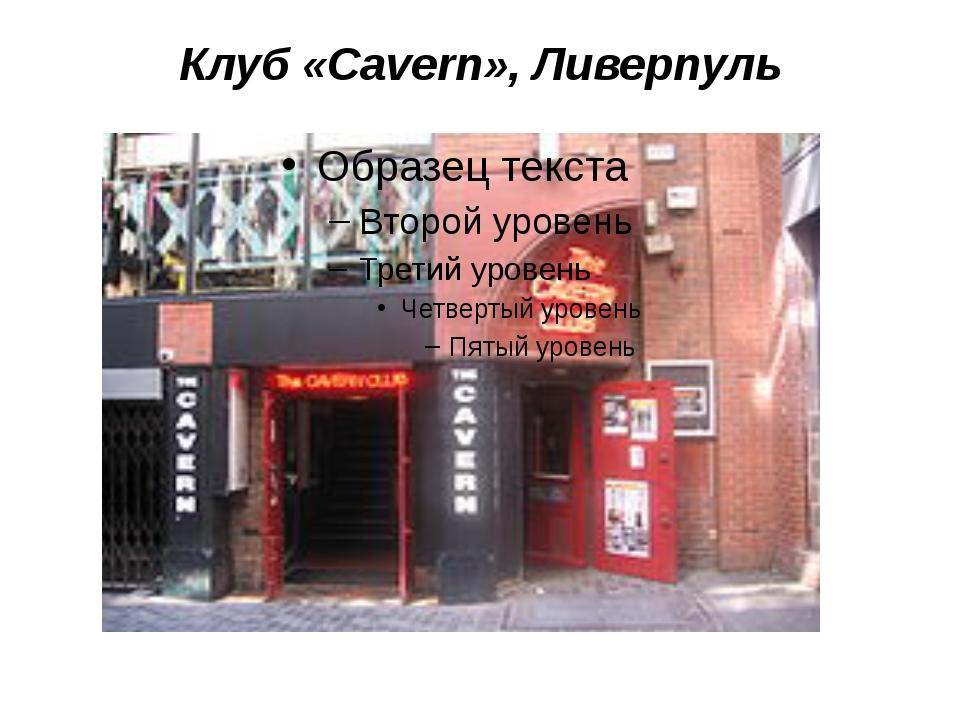 Клуб «Cavern», Ливерпуль