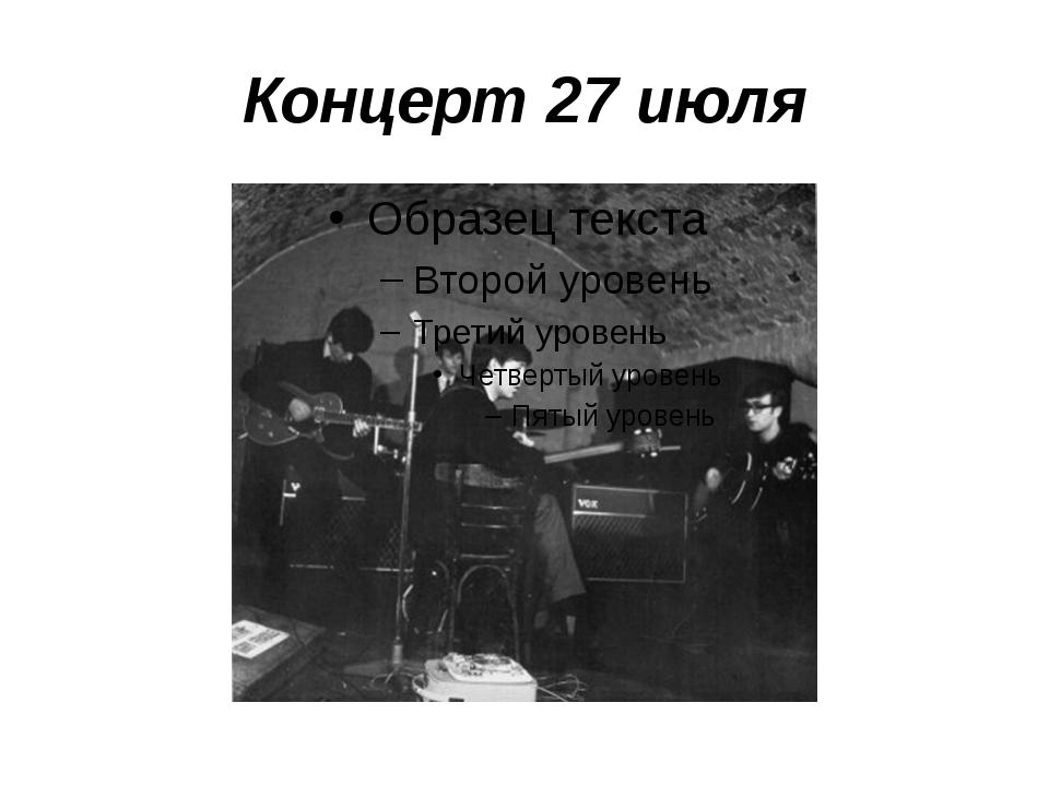 Концерт 27 июля