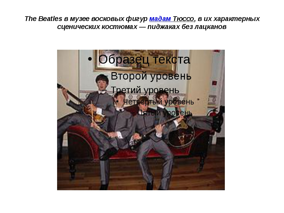 The Beatles в музее восковых фигур мадам Тюссо, в их характерных сценических...