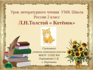 Урок литературного чтения УМК Школа России 2 класс Л.Н.Толстой « Котёнок» Сос