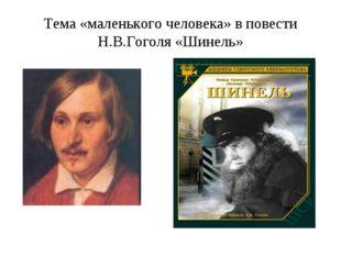 Тема «маленького человека» в повести Н.В.Гоголя «Шинель»