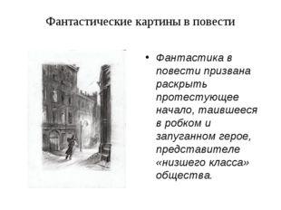 Фантастические картины в повести Фантастика в повести призвана раскрыть проте