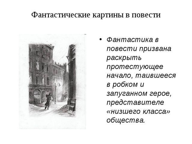 Фантастические картины в повести Фантастика в повести призвана раскрыть проте...