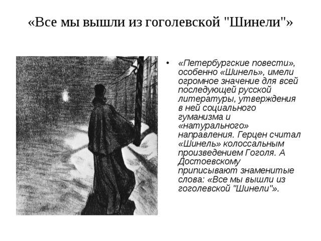 """«Все мы вышли из гоголевской """"Шинели""""» «Петербургские повести», особенно «Шин..."""