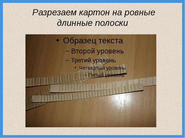 Разрезаем картон на ровные длинные полоски
