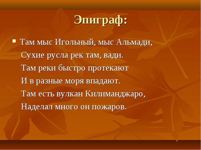 Эпиграф: Там мыс Игольный, мыс Альмади, Сухие русла рек там, вади. Там реки б...