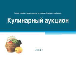 Учебное пособие к уроку технологии по разделу «Кулинария» для 5 класса Кулин