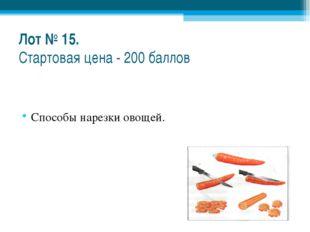 Лот № 15. Стартовая цена - 200 баллов Способы нарезки овощей.