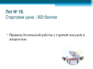 Лот № 19. Стартовая цена - 300 баллов Правила безопасной работы с горячей пос