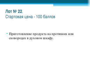 Лот № 22. Стартовая цена - 100 баллов Приготовление продукта на противнях или