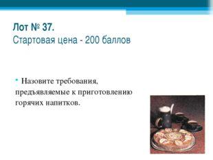 Лот № 37. Стартовая цена - 200 баллов Назовите требования, предъявляемые к пр