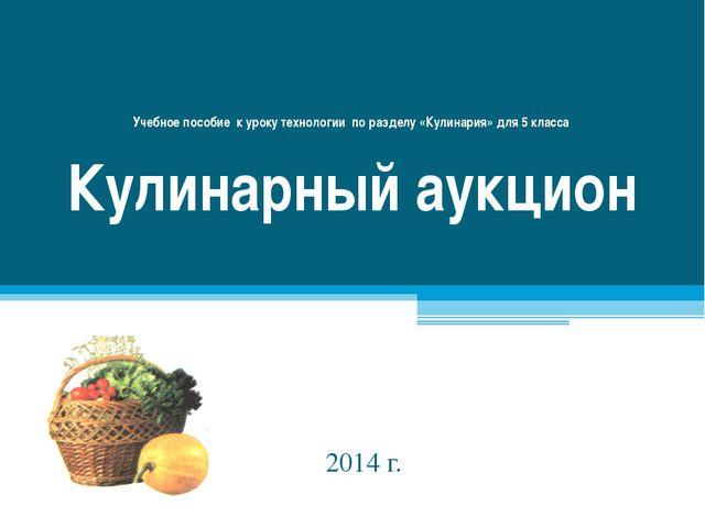 Учебное пособие к уроку технологии по разделу «Кулинария» для 5 класса Кулин...