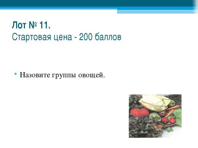 Лот № 11. Стартовая цена - 200 баллов Назовите группы овощей.