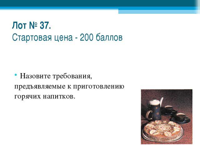Лот № 37. Стартовая цена - 200 баллов Назовите требования, предъявляемые к пр...