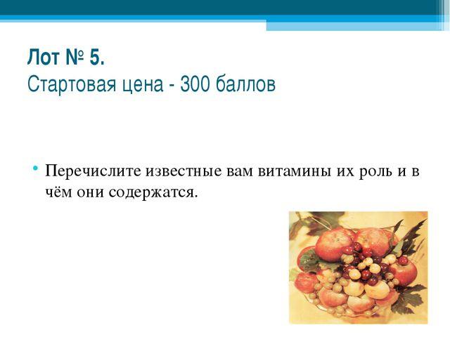 Лот № 5. Стартовая цена - 300 баллов Перечислите известные вам витамины их ро...