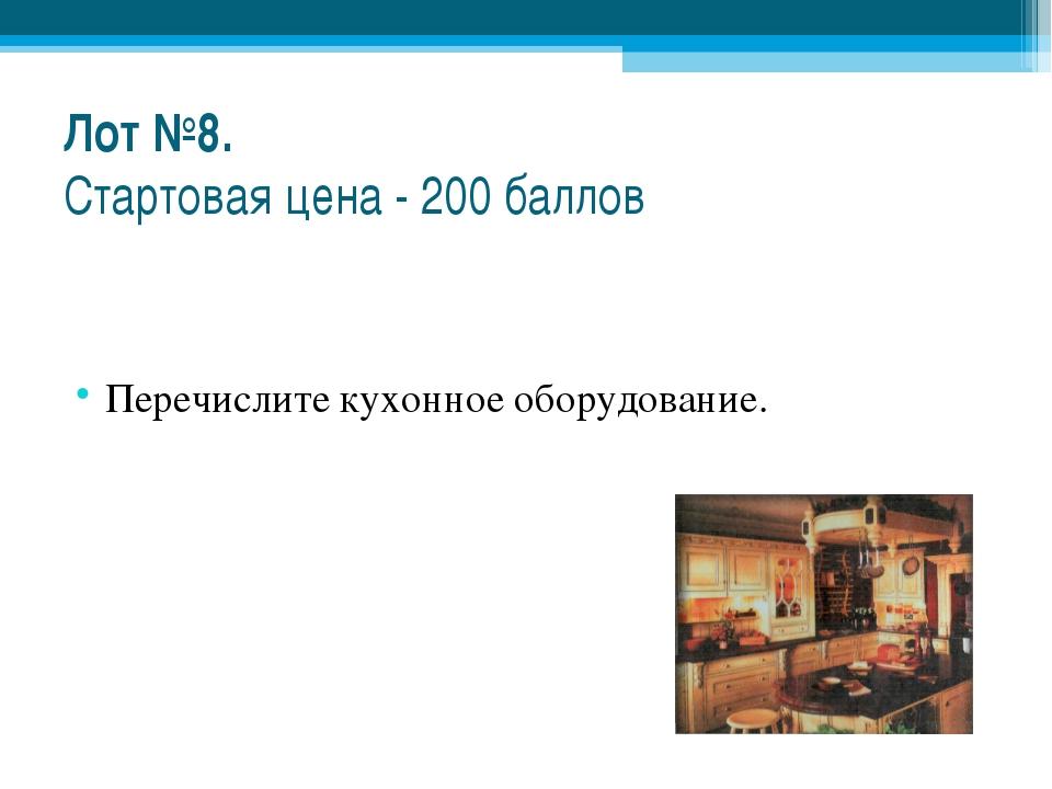 Лот №8. Стартовая цена - 200 баллов Перечислите кухонное оборудование.