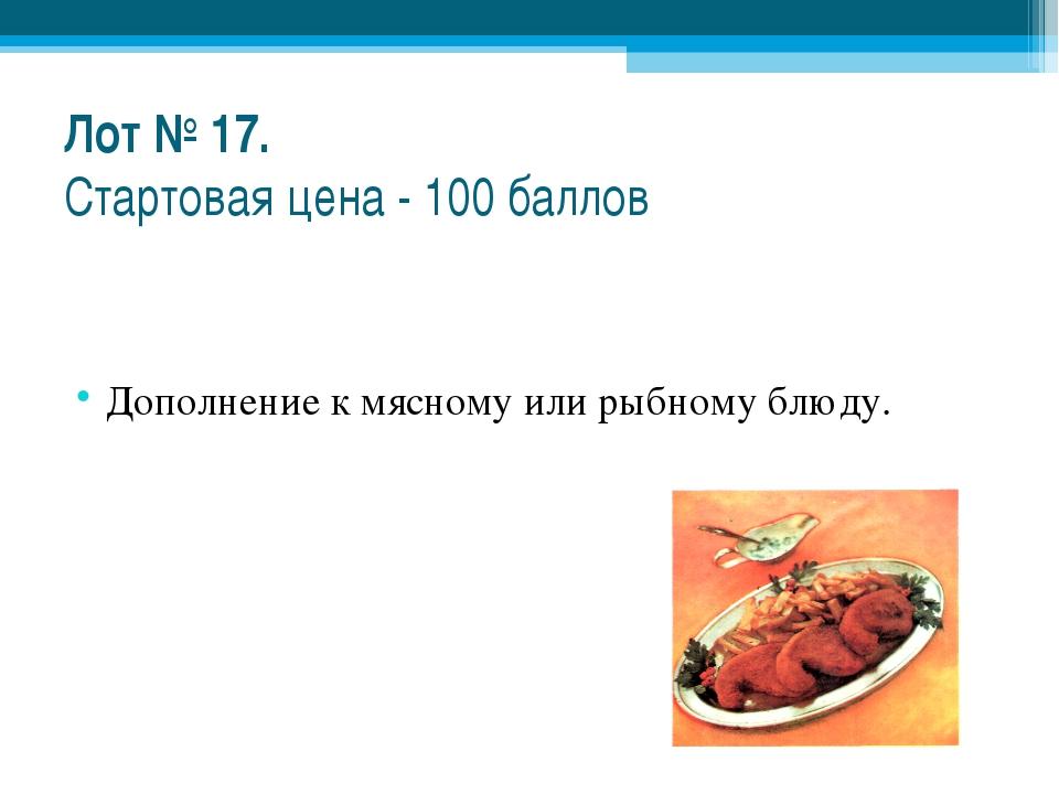 Лот № 17. Стартовая цена - 100 баллов Дополнение к мясному или рыбному блюду.