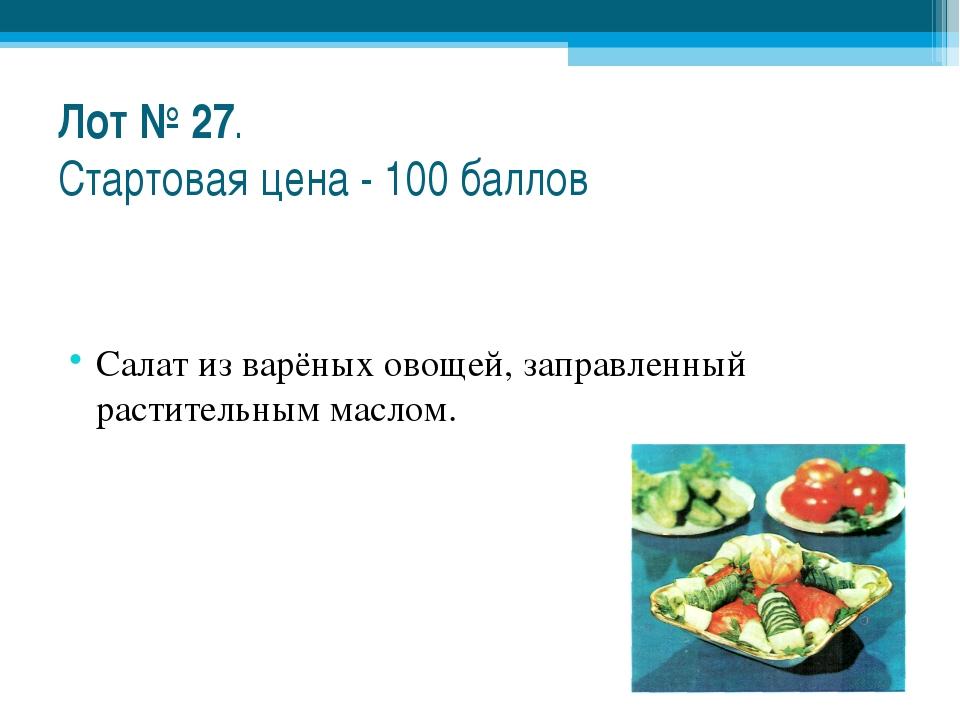 Лот № 27. Стартовая цена - 100 баллов Салат из варёных овощей, заправленный р...