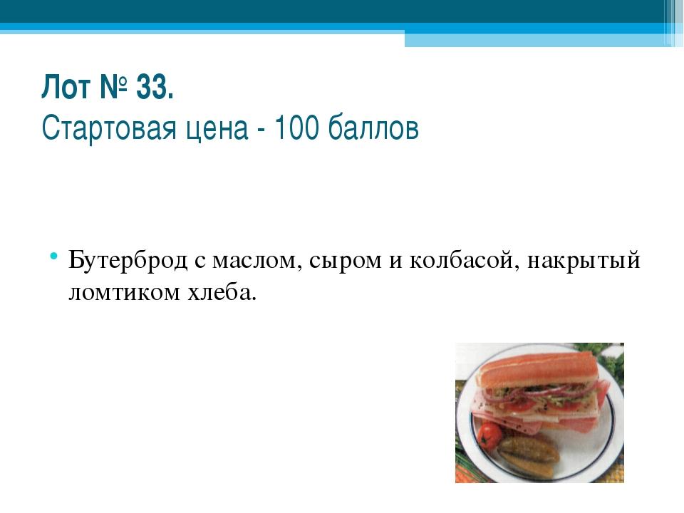 Лот № 33. Стартовая цена - 100 баллов Бутерброд с маслом, сыром и колбасой, н...