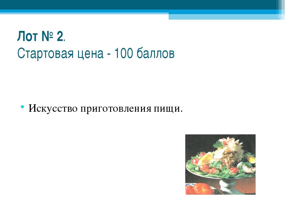 Лот № 2. Стартовая цена - 100 баллов Искусство приготовления пищи.