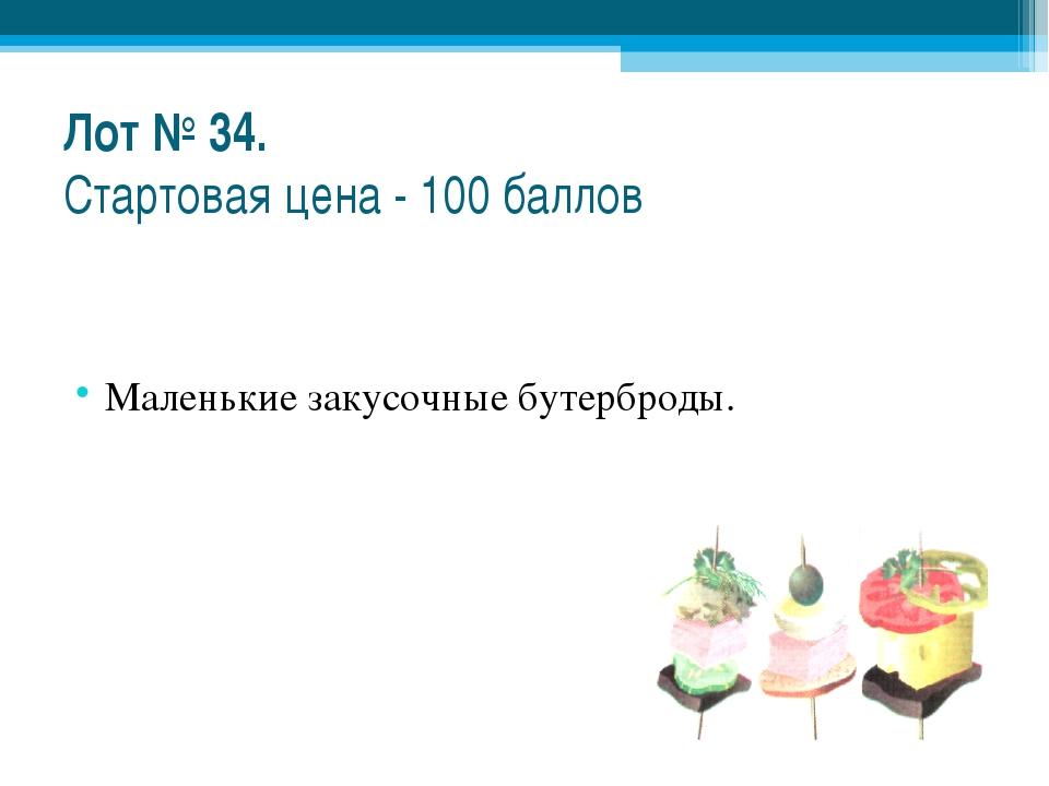 Лот № 34. Стартовая цена - 100 баллов Маленькие закусочные бутерброды.