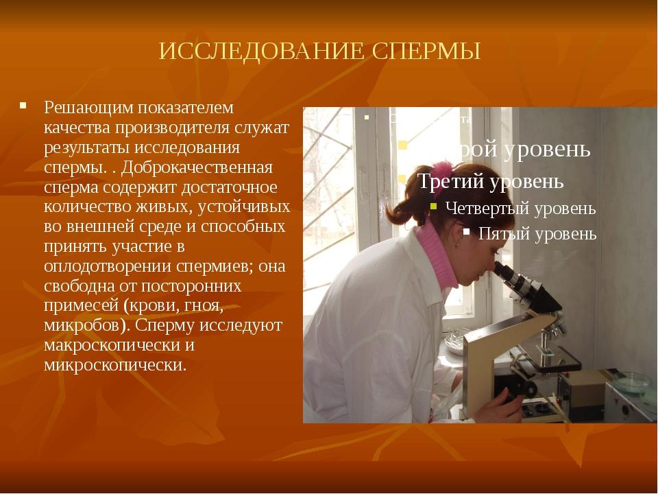 Вред и польза спермы исследование уч ных
