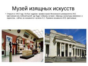 Музей изящных искусств Открыто в 1912 году. Он был задуман профессором Москов